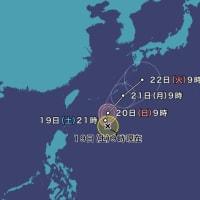 次の台風21号に注意警戒かも