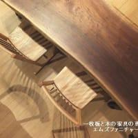638、一枚板テーブル、木のテーブルを使う事で、人の心理的にもいい影響を与えるのです。ご家族の集まるダイニング空間。 一枚板と木の家具の専門店エムズファニチャーです。