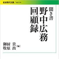 「聞き書 野中広務回顧録」御厨貴・牧原出編 岩波現代文庫