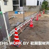 M様邸外構工事(いわき市小名浜) ~フェンス基礎工事~