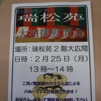 老人福祉センター 瑞松苑・菊寿苑・慶翠苑 イベント情報