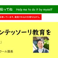 2020年5月30日(土)子育てにモンテッソーリ教育を(無料オンライン)