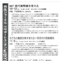 共生ジャーナル 10/12 11/9 11/23
