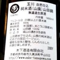 玉川 自然仕込/純米酒/山田錦