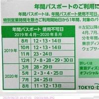 年間パスポートを更新  東京ディズニーランド