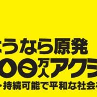 さようなら原発1000万人アクションIN北海道 18日札幌・19日旭川&江別