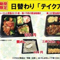 期間限定 入船茶屋のテイクアウト「日替わり」惣菜・弁当 5月27日(水)は