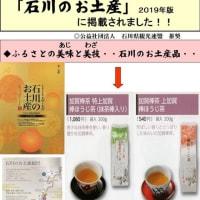 2019年度版「石川のお土産」(石川県観光連盟)冊子が届きました。しんちゃんの加賀棒茶も載っています。