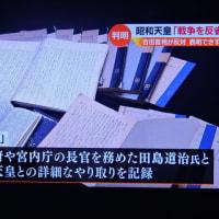 8/20 NHK 一般公開しているわけ?