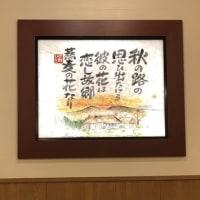 信州 そば野  Numéro 2
