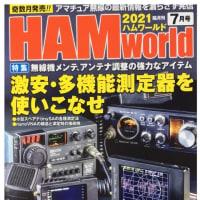 Ham World 7月号 が Amazonから到着