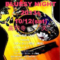 10/12(土)High Brid Bluesy Night のお知らせ