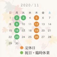 ~11月のお休みのお知らせ~