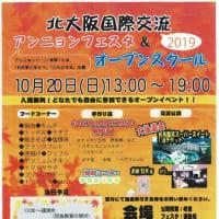 北大阪国際交流 10月20日
