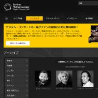 デジタル・コンサートホール無料開放
