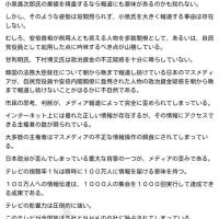小泉進次郎【日本国民を半減させるべき】と内輪の会合にて秘かに吠えている【棄民思想】この本音の発言に拍手する日本人がいるのも信じられませんが!安倍晋三が千葉の台風被災者に無関心なのか垣間見る!