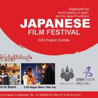 在ミャンマー日本大使館により開催される日本映画祭り