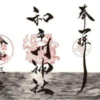 2021/4/6地元で御朱印を頂くパート21/北九州市/篠崎八幡神社・和布刈神社