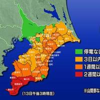 停電「今月27日までにおおむね復旧見込む」東京電力が見通し  / NHK NEWSWEB