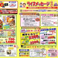 2月26日(水)・27日(木)は、はたやすセール開催!!