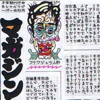 ふなふなマガジン VOL.2