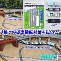 ◆鉄道模型、固定式レイアウトのミニループ線での貨車横転、脱線対策を試みる…