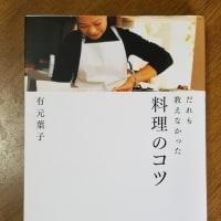 料理本リレー!名古屋の自然食BIOさんからバトンをつないでいただきました♪
