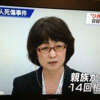 カリタス小学生殺傷事件・・・被害者の、映像があまりに早く、かつ、大量に出てきたのは、山本美香さん殺しを、思い出させた。