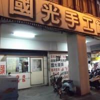 國光饅頭-台南包子研究中心第拾弐個
