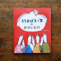 出口かずみさんのもう一冊の新作『うろおぼえ一家のおかいもの』(サイン本)の店頭販売と通販がスタート致しました。