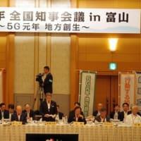 ☆「5G」絡めた東京と地方の税金分捕り論争