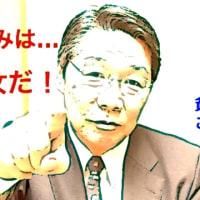 文科省 👀 元事務次官【 前川 助平 】 👁 覗き部屋 👁