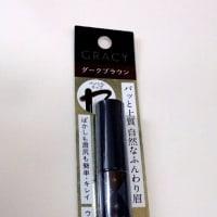 <monitor>資生堂ジャパン グレイシィ チップオン パウダーアイブロウ