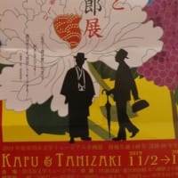 『永井荷風と谷崎潤一郎展』が11月2日~1月19日まで開催されるよう@市川市文学ミュージアム