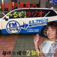 【本日2日(火)21:00~】「阿部卓馬のやるぞ!ラジオ」旭川FMりべーる