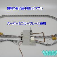 ◆鉄道模型、ミニだけど贅沢!踏切の有る超小型レイアウト!