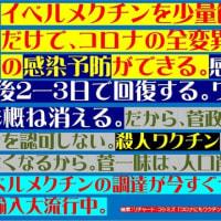 岡山大病院がコロナ罹患者を対象にイベルメクチンの治験を開始。