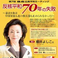 中国がもくろむ日本への大量の「飽和攻撃」…中国は日本の反核勢力を支持…撃たれるまで撃てない空自パイロット