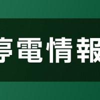 "【nhk news web】   10月14日12:08分、""""東京電力管内 約5万5800戸停電(14日午前11時半)"""""
