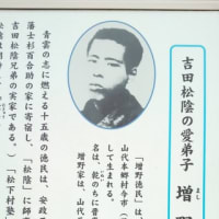 元松下村塾生
