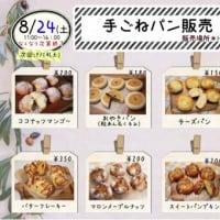 24日販売パン