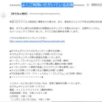 注意喚起 【ゆうちょ銀行】よくご利用いただいているお取←フィッシングメール