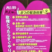 二宮尊徳の実践とまちづくりの講話を聴く。帰りに大宮駅で山本太郎の演説に「うまい」の一言