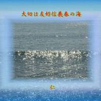 平和の砦575『 大切は友好信義春の海 』yrw0907