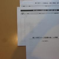 全国大会in沖縄開催の朝