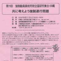 案内:3月17日 第11回 強制動員真相究明全国研究集会・沖縄