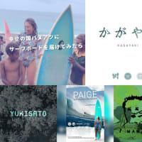 横乗日本映画祭徳島上映(9/15)★幸せの国バヌアツにサーフボードを届けたら