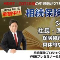 【相続保険大百科】 レポートプレゼントは今日(12月2日)で締め切りです。