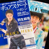 フィギュアスケートマガジン フィギュアスケート通信DX