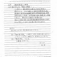 番外 終戦記念日に寄せて 戦艦赤城の開戦時の電令(再掲)02